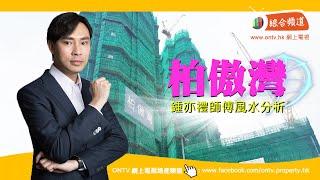 柏傲灣 風水 (荃灣西) ~ 鍾亦禮師傅 (香港風水盤)
