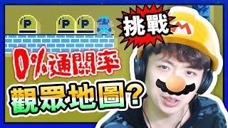 【挑戰MARIO🔥觀眾自創超難地圖!】🚷0%完成率!?P之地獄?:Super Mario Maker 2 (超級瑪利歐創作家2)#4
