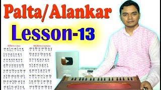 Learn Palta/Alankar Basic Singing Lesson-13