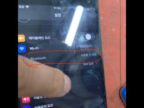 아이폰 8 블루투스 비활성화 수리 [애플즈]