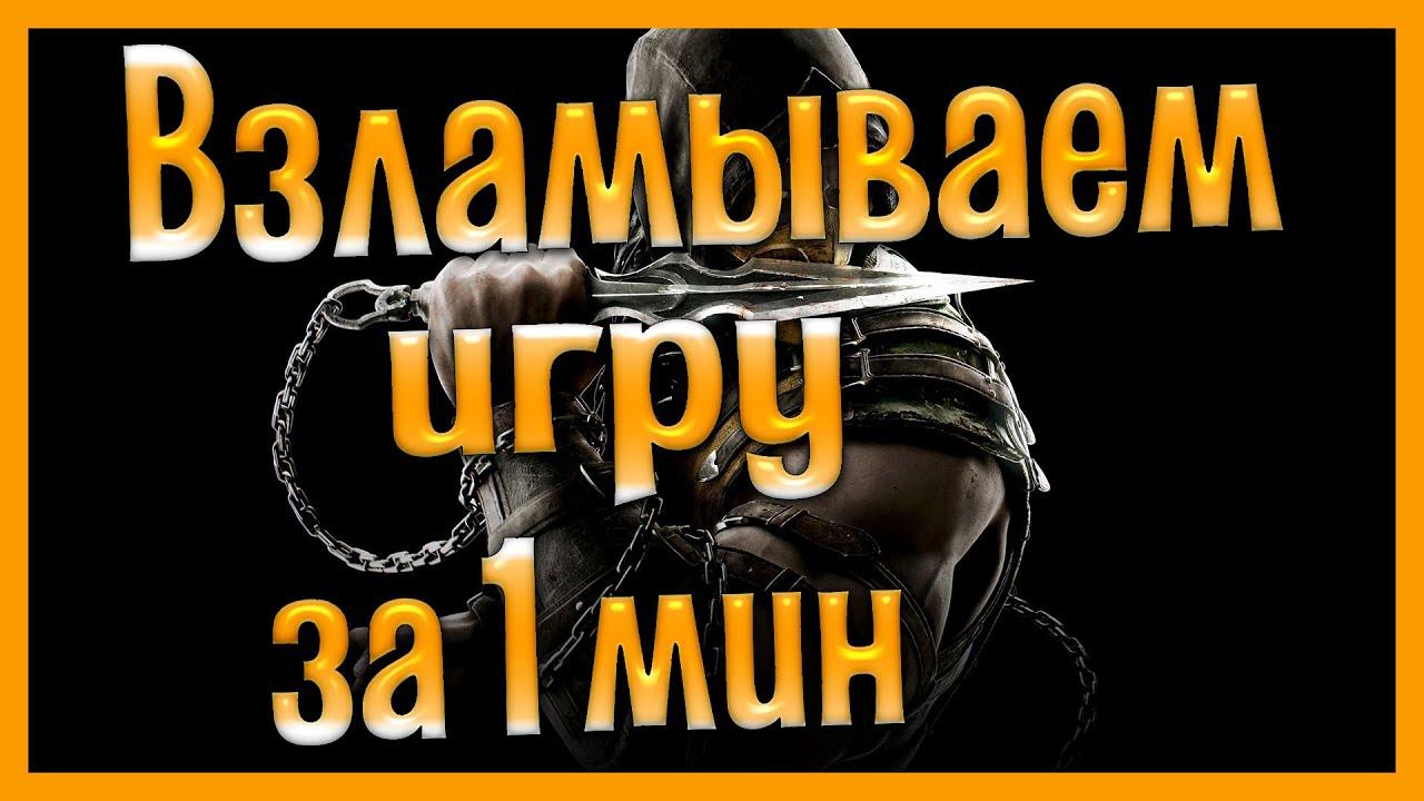 MORTAL KOMBAT X MOBILE - ВЗЛОМ ИГРЫ! (ANDROID) - …