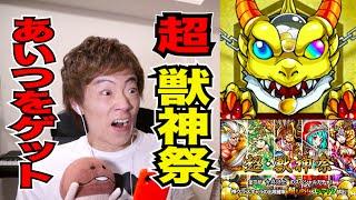 【モンスト】超獣神祭でまさかのあいつをGET!!!興奮のあまり血圧上昇【セイキンゲームズ】 thumbnail