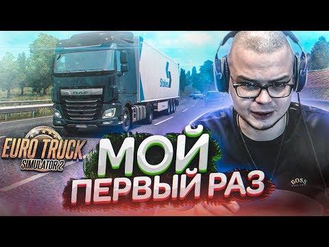 БУЛКИН ВПЕРВЫЕ ИГРАЕТ В EURO TRUCK SIMULATOR 2 С РУЛЁМ!