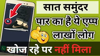 Very Important App for All Android Phones | New App for Android 2018 | By Hindi Android Tips