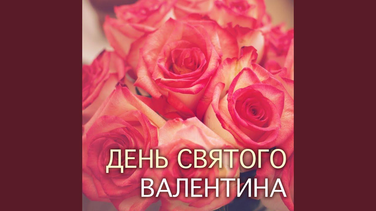 Романтические песни любви