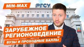 Проходной балл на Зарубежное Регионоведение. Как поступить в Москве и Санкт-Петербурге?