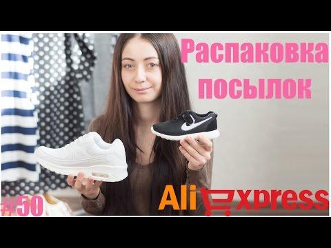 Посылка из КИТАЯ! Кроссовки Air Max, Детская обувь Nike, и много платьев  с Aliexpress!