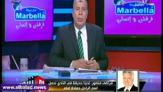 مرتضى منصور عن حديقة حازم إمام: مش عايز أبطال من ورق .. فيديو