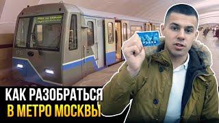 """Как разобраться в метро - """"Москва для начинающих"""""""
