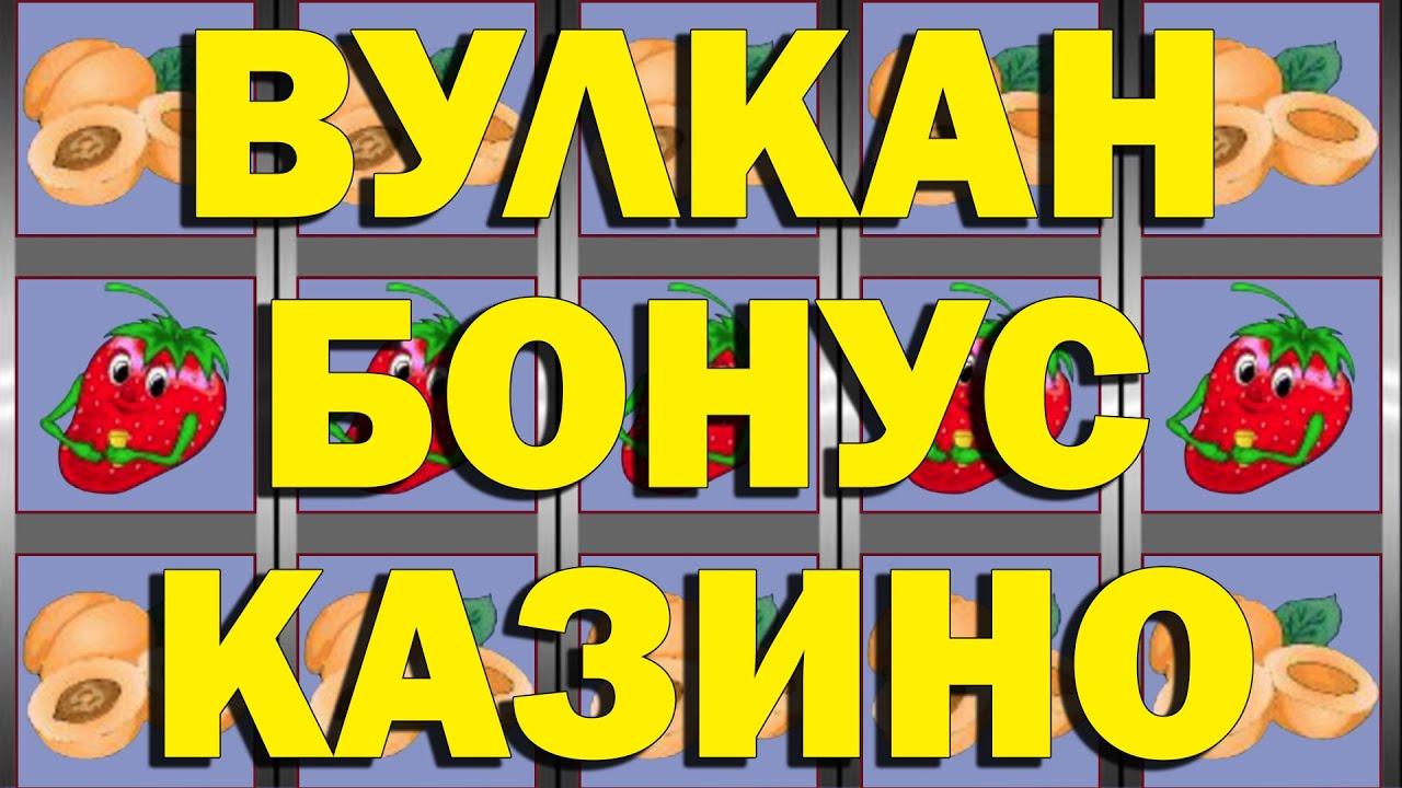ИГРАЮ НА ВУЛКАНЕ НА БОНУСЫ КАЗИНО ЗА РЕГИСТРАЦИЮ 2020!