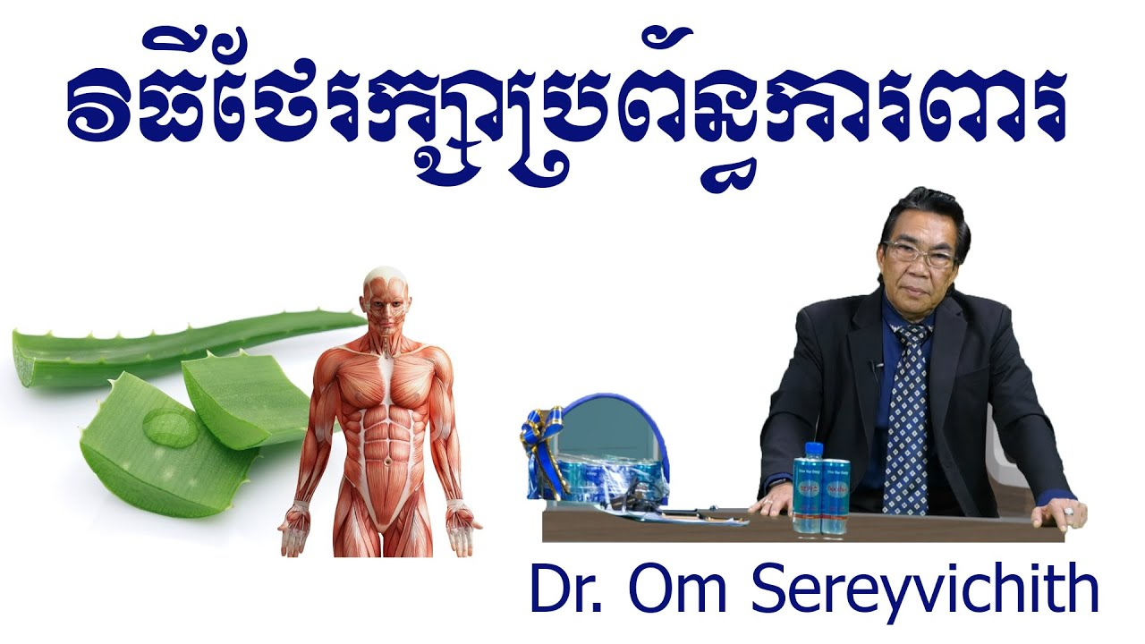Download Discussions Health TV9 Cambodia #032 Dr. Om Sereyvichith👍