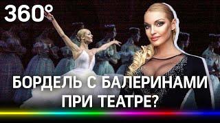 Волочкова рассказала о борделе для олигархов с балеринами