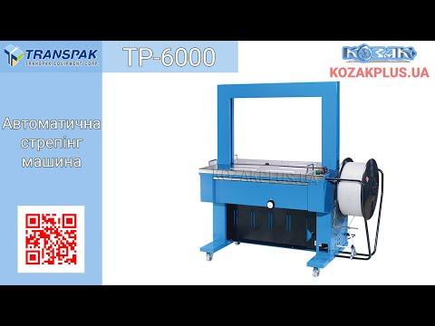 Машины Transpak TP-6000 с разными размерами упаковочной рамки