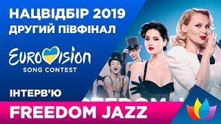 Freedom Jazz ЄВРОБАЧЕННЯ-2019 УКРАЇНА | ЕКСКЛЮЗИВ