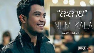 NEW Audio -   ละลาย【NUM KALA-หนุ่ม กะลา NKL】