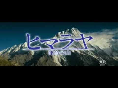 映画『ヒマラヤ 運命の山』予告編