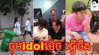 Khmer Funny Show in Tik Tok New Popular{Video Full HD 1080p-YouTube}
