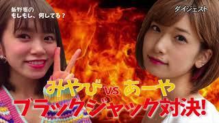 2018年7月28日(土)放送 1月22日にAKB48を卒業した飯野雅の冠番組 未来...