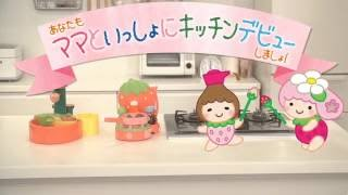 2歳からのキッチンデビューままごとシリーズ 「ママといっしょにキッチンデビューTV」