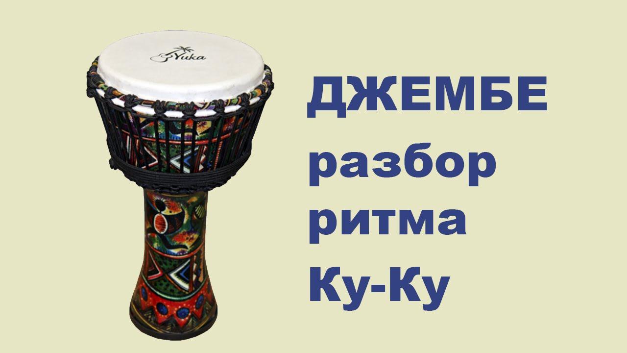 Африканские ритмы на джембе | Видео урок игры на джембе - YouTube