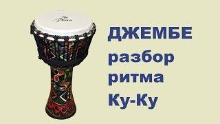 Разбор ритма Ку-ку на джембе | Видео уроки игры на джембе для начинающих