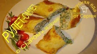 Рулет из омлета  Омлет  Вторые блюда  Кулинария  Рецепты #ВкуснаяЕда