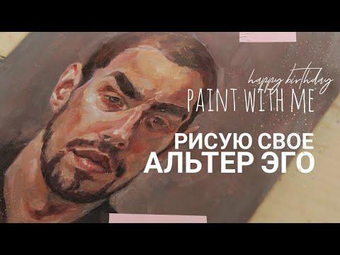 Пишем портрет   Портрет брата   Живопись маслом