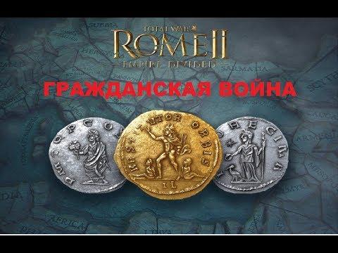 """Total War Rome 2 - гражданская война """"Empire Divided""""."""