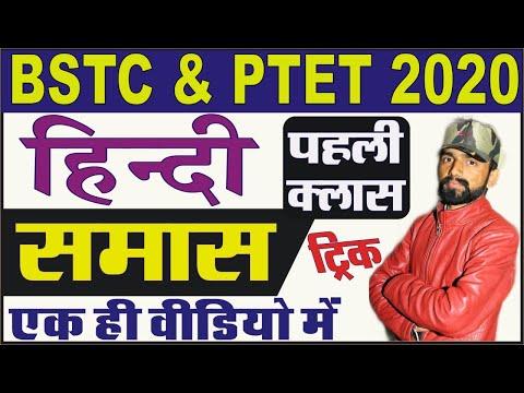 हिंदी क्लास || समास || एक विडियो में | BSTC HINDI SPECIAL CLASS || SAMAS IN HINDI || BSTC 2020 HINDI from YouTube · Duration:  16 minutes 29 seconds
