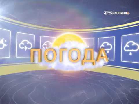 ТРК Буковина: Погода на 14 жовтня