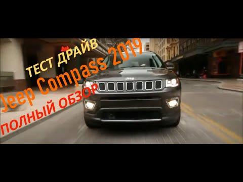 Jeep Compass 2019 / Тест Драйв / Джип Компас 2019  из Германии.