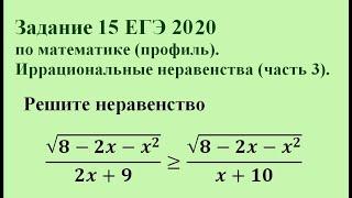 Задание 15 ЕГЭ 2020 по математике (профиль). Иррациональные неравенства (часть 3).