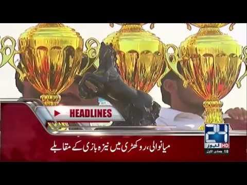 News Headlines | 12:00 PM | 5 February 2018 | 24 News HD