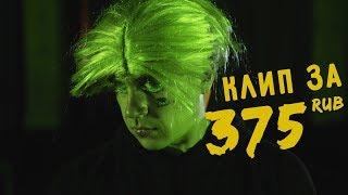 Элджей – 360° (клип за 375 рублей)