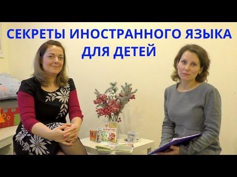 Секреты освоения иностранных языков для детей