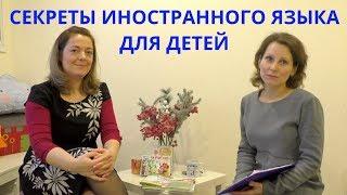 Секреты освоения иностранных языков для детей...