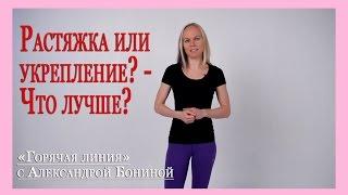 ► Остеохондроз - теория. Растяжка или укрепление? - Мышцы спины и шеи Цикл