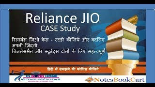 reliance super market case study