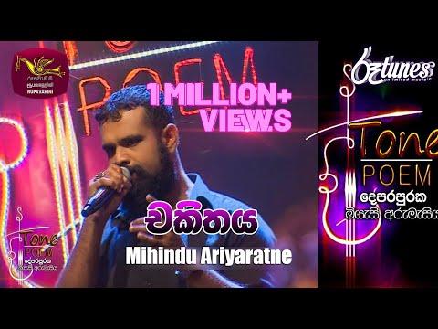 Seyawak Wath (Chakithaya) @ Tone Poem with Mihindu Ariyaratne