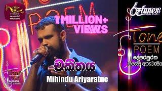 Seyawak Wath (Chakithaya) @ Tone Poem with Mihindu Ariyaratne Thumbnail