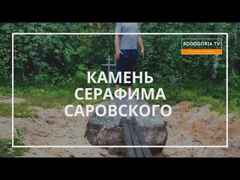 Камень Серафима Саровского