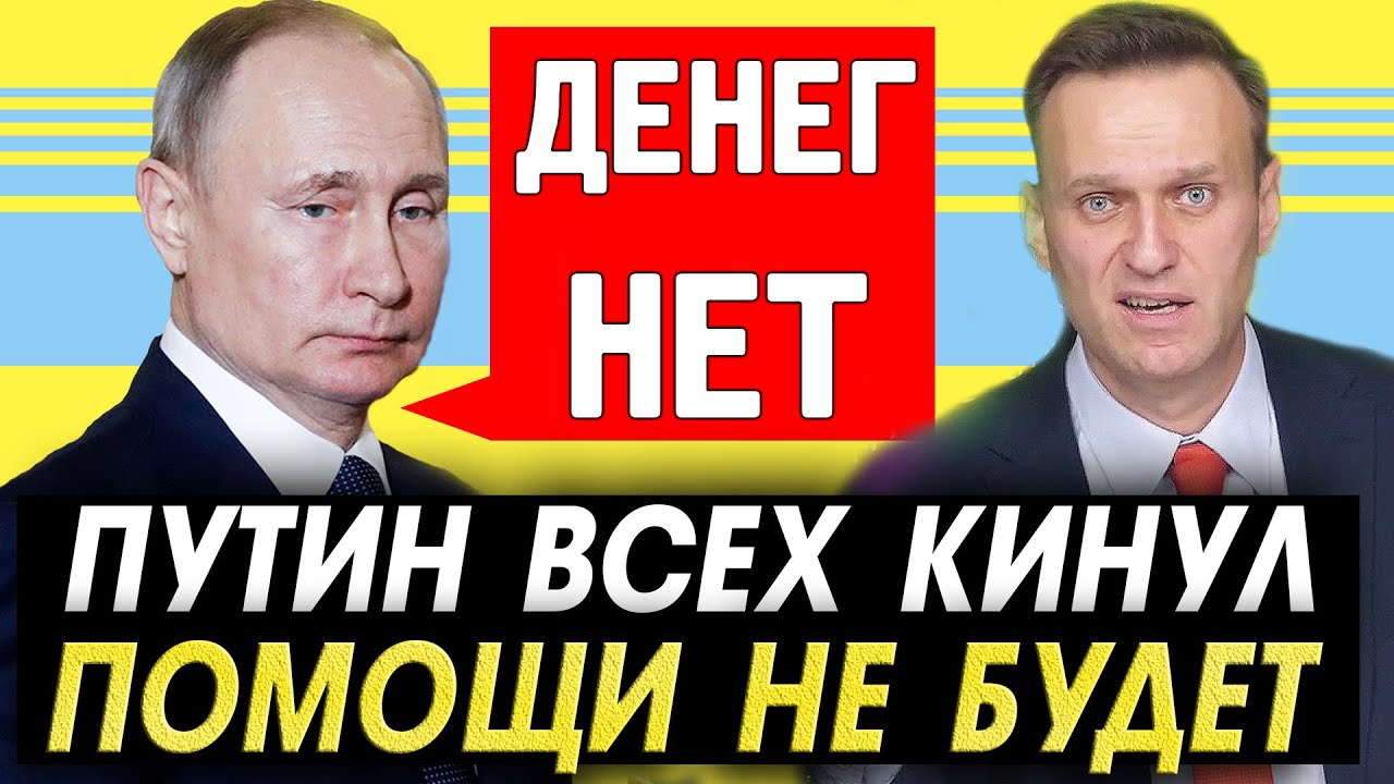 Путин всех кинул. Новые налоги и обман Путина. Алексей Навальный про каникулы Путина