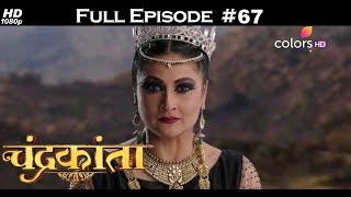 Chandrakanta - 11th February 2018 - चंद्रकांता - Full Episode