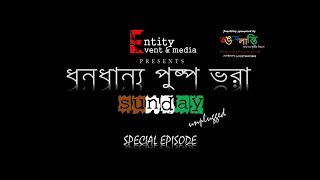 DHONO DHANNO  PUSHPE BHORA   ধনধান্য পুষ্প ভরা   SUNDAY UNPLUGGED SPECIAL EPISODE