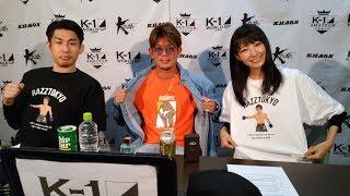 K-1 WEDNESDAY CHANNEL #58 1時間皇治スペシャル thumbnail
