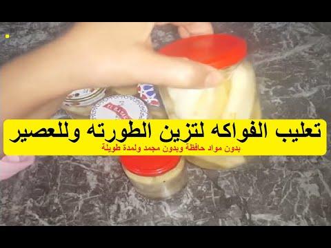 طريقة تعليب الاجاص او البعويد poires en bocaux / pears in jars /peren in bokalen