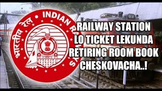 RETIRING ROOM BOOKING WITHOUT JOURNEY TICKET IN RAILWAY STATION    IN TELUGU   