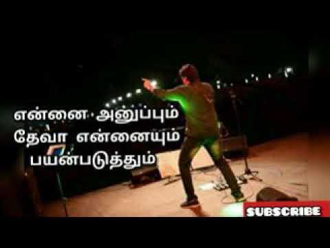 Isaac Joe Songs   Yaarai Naan Anupuven   Worship Song   Tamil Christian Songs   Album Songs  