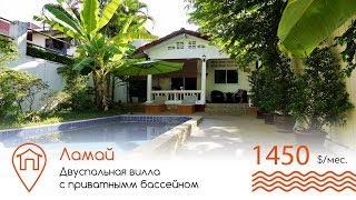 Самуи, обзор виллы. Две спальни, приватный бассейн. Аренда. Пляж Ламай