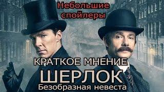 Краткое мнение о Рождественском эпизоде Шерлока